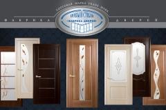 mezhkomnatnye-dveri-novyj-stil-inetrnet-magazin-dveri057-1